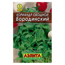 Семена Кориандр овощной Бородинский